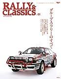 RALLY&Classics vol.1 (SAN-EI MOOK)