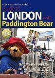 パディントン ベアのロンドン案内
