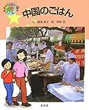 中国のごはん (絵本 世界の食事)