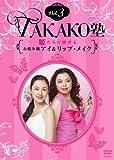 TAKAKO塾Vol.3 姫たちに捧げるお悩み別アイ&リップ・メイク [DVD]