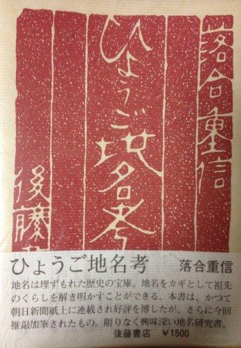 hyogo-chimei-ko