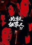 必殺仕事人IV VOL.7 [DVD]