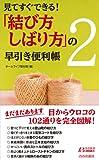 「結び方・しばり方」の早引き便利帳2(青春新書PLAYBOOKS)
