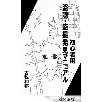 初心者用 盗聴・盗撮発見マニュアル