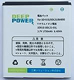 DOCOMO SO-01E / AU SOL21 / 1750mAh 互換 バッテリー Deep Power SO01E-SOL21-01L 電池 パック / 二年保証 / PL保険適用