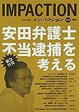 インパクション (112) - 安田弁護士不当逮捕を考える