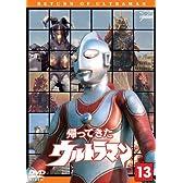 帰ってきたウルトラマン Vol.13<最終巻> [DVD]