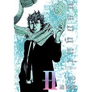 嘘喰い 32 (ヤングジャンプコミックス)