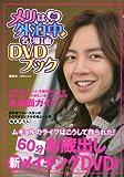 「メリは外泊中」名場面DVDブック(1週間MOOK)