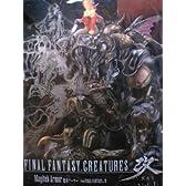 FINAL FANTASY CREATURES 改 Vol.1  魔導アーマー(シークレット) 単品