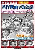 みるみる上達 名作映画で英会話 ローマの休日 (DVD付) (COSMIC MOOK)