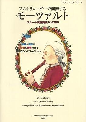 初心者でも挑戦できる! アルトリコーダーで演奏する モーツァルト/フルート四重奏曲 KV285 (アルトリコーダー用) CDつきミニ教則本 ( 3028 )