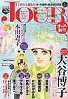 Jour (ジュール) すてきな主婦たち 2014年 01月号 [雑誌]