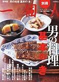 一個人別冊 男の料理基本の「き」 2009年 10月号 [雑誌]