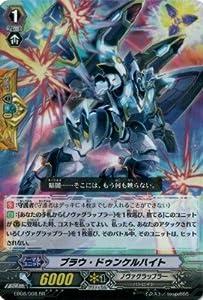 カードファイトヴァンガード 銀河の闘士 EB08/008 ブラウ・ドゥンケルハイト RR