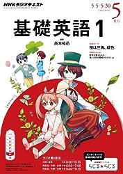 NHKラジオ 基礎英語1 2014年 5月号 [雑誌] (NHKテキスト)