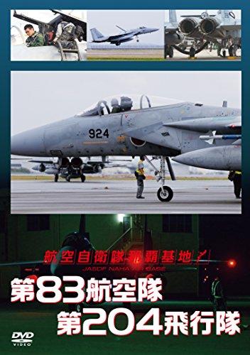 航空自衛隊 那覇基地 第83航空隊 第204飛行隊 [DVD] -