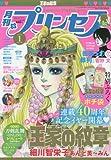 プリンセス 2016年 01 月号 [雑誌]
