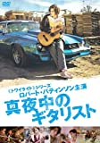 真夜中のギタリスト[DVD]