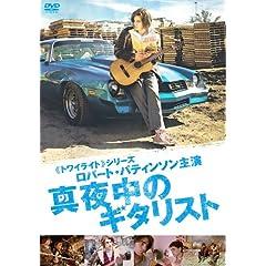 �^�钆�̃M�^���X�g [DVD]