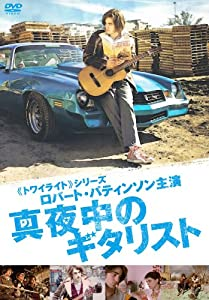 真夜中のギタリスト [DVD]
