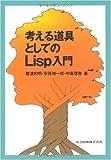 考える道具としてのLisp入門