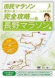 市民マラソン・全コース完全攻略DVD Vol.2 ~長野マラソン編~