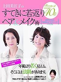 上田美江子のすてきに若返りヘア&メイク術