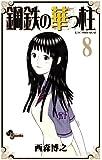 鋼鉄の華っ柱 8 (少年サンデーコミックス)
