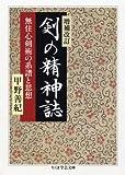 剣の精神誌―無住心剣術の系譜と思想 (ちくま学芸文庫)