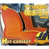 【 ヒーター内蔵 】 座席シート すぐに座席が暖まる 温度調節 デザイン 内装 カー用品 車中泊 車用 ホットカーシート (運転席 + 助手席 セット) 【 ブラック 】 SD-HT-SEAT-2