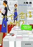 サイン会はいかが? 成風堂書店事件メモ