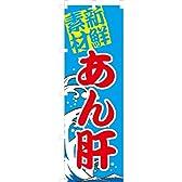 「新鮮素材あん肝」のぼり旗 フルカラー 水色