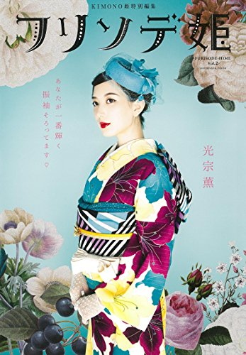 フリソデ姫 2015年発売号 大きい表紙画像