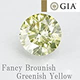 1ct 【 GIA 鑑定 】 ダイヤモンド ルース 1.15ct Natural Fancy Brownish Greenish Yellow ラウンドカット  裸石 グリーン系 カラーダイヤモンド
