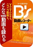 ソースネクスト B's 動画レコーダー [ダウンロード]