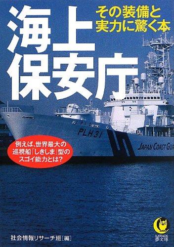 海上保安庁 その装備と実力に驚く本 (KAWADE夢文庫)