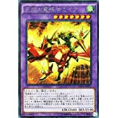 天翔の竜騎士ガイア シークレットレア 遊戯王 ミレニアムパック mp01-jp013