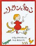 リッランとねこ (世界傑作童話シリーズ)