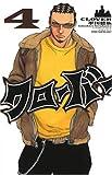 クローバー 4 (4) (少年チャンピオン・コミックス)
