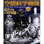 空想科学画報〈Vol.3〉特集 ロボット&パラボラ兵器