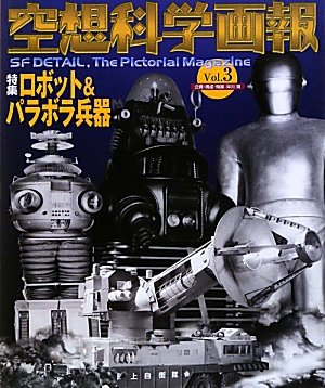 Fancy science illustrated Magazine [Vol.3] robot - 0 - satellite weapons