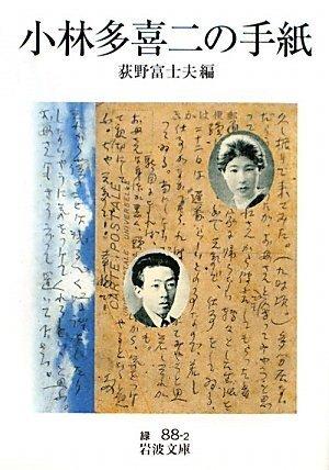 小林多喜二の手紙