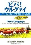 ビバ!ウルグァイ—ワールドカップを制した人口三〇〇万人の小国
