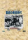 クラシックコメディシリーズ「喜劇の黄金時代」[DVD]