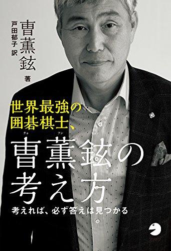 世界最強の囲碁棋士、�薫鉉(チョ・フンヒョン)の考え方〜考えれば必ず答えは見つかる〜