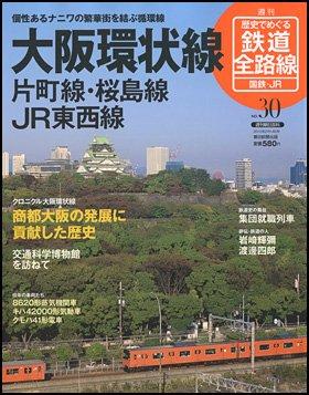 歴史でめぐる鉄道全路線 国鉄・JR 30号 大阪環状線・片町線・桜島線・JR東西線