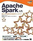 Apache Spark入門 動かして学ぶ最新並列分散処理フレームワーク (NEXT ONE)