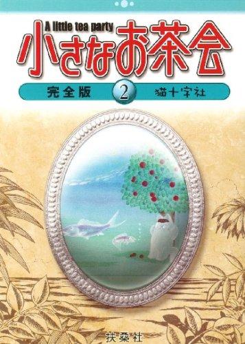 小さなお茶会 完全版(2)