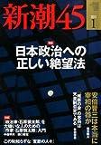 新潮45 2013年 01月号 [雑誌]